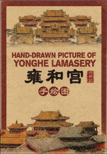 雍和宫手绘图图片
