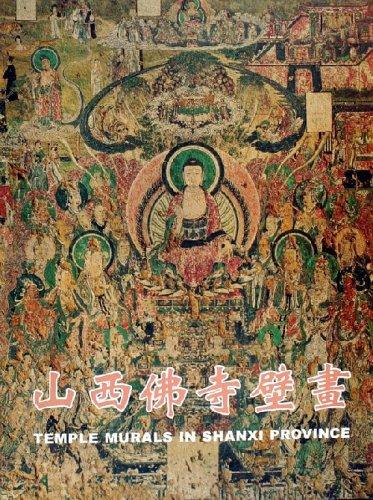 山西佛寺壁画图