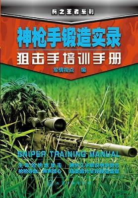兵之王者系列:神枪手锻造实录·狙击手培训手册.pdf