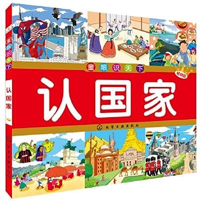 童眼识天下:认国家.pdf