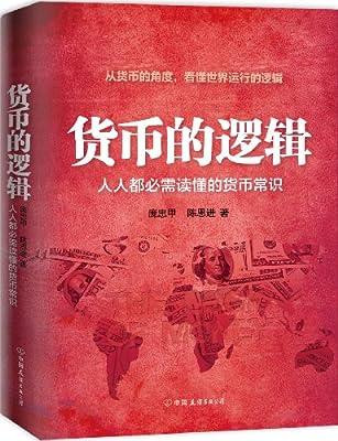 货币的逻辑:人人都必需读懂的货币常识.pdf