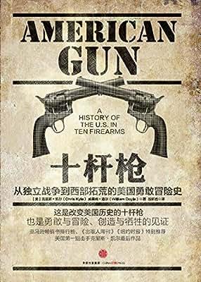 十杆枪:从独立战争到西部拓荒的美国勇敢冒险史.pdf
