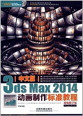 中文版3ds Max 2014动画制作标准教程.pdf