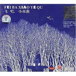 飞吧 小夜曲(cd)