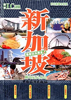 I Can旅游系列:新加坡.pdf