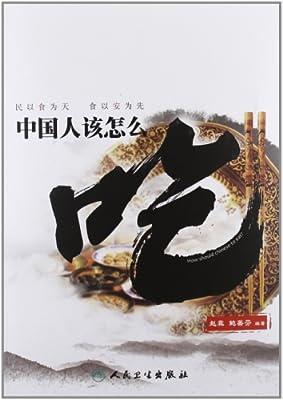 中国人该怎么吃:民以食为天,食以安为先.pdf