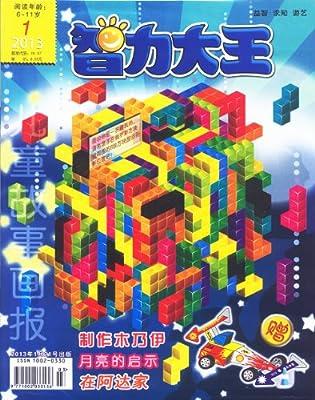 智力大王2013年01-03月.pdf