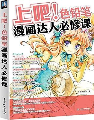 上吧!色铅笔漫画达人必修课.pdf