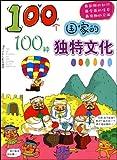 100个国家的100种独特文化