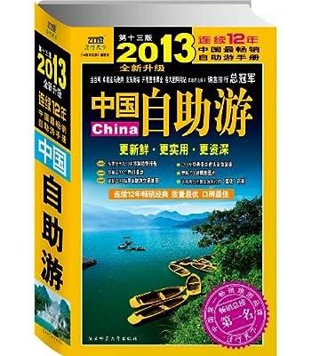 中国自助游.pdf