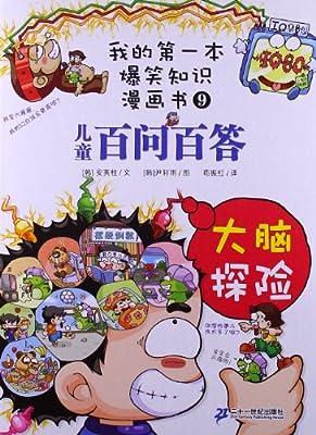 我的第一本爆笑知识漫画书•儿童百问百答9:大脑探险.pdf
