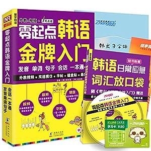 书写篇是教读者怎么书写韩语