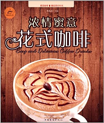 浓情蜜意花式咖啡.pdf