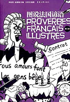 图说法国谚语.pdf