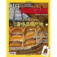 手慢无:时尚旅游/华夏地理 2011年12月号