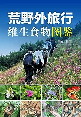 荒野外旅行维生食物图鉴.pdf