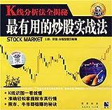 K线分析法全揭秘 最有用的炒股实战法(1VCD)-图片