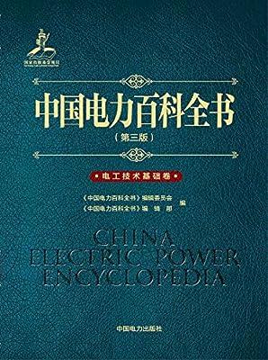 中国电力百科全书:电工技术基础卷.pdf