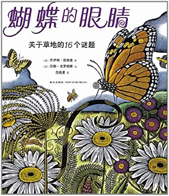 蝴蝶的眼睛:关于草地的16个谜题.pdf