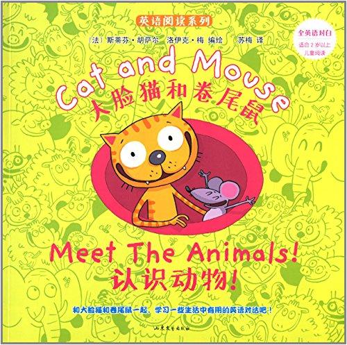 英语阅读系列·大脸猫和卷尾鼠:认识动物!