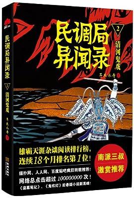 民调局异闻录2:清河鬼戏.pdf
