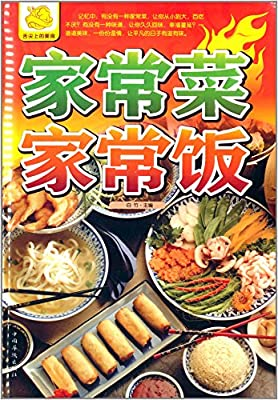 家常菜家常饭.pdf