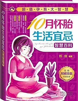 超值孕育大智慧:10月怀胎生活宜忌智慧百科.pdf