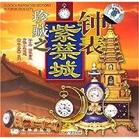 紫禁城珍藏之钟表