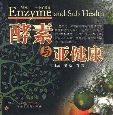 酵素与亚健康.pdf