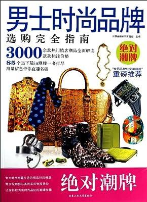 男士时尚品牌选购完全指南.pdf