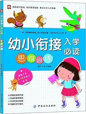 幼小衔接入学必读·思维训练.pdf