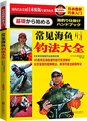 日本图解钓鱼入门:常见海鱼钓法大全.pdf