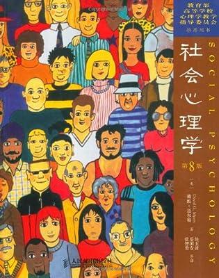 社会心理学.pdf