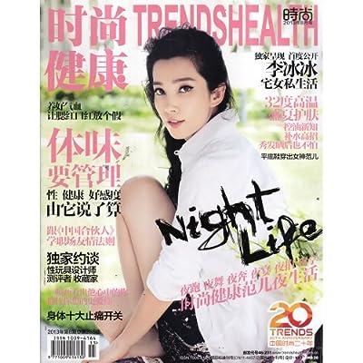 时尚健康杂志2013年8月 李冰冰 宅女私生活.pdf
