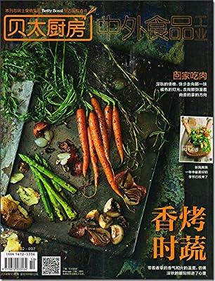 贝太厨房·中外食品工业.pdf