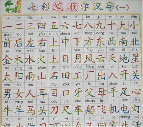 学字的笔画-七彩笔顺学汉字图片