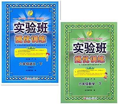 实验班 提优训练:六年级语文+数学共两册.pdf