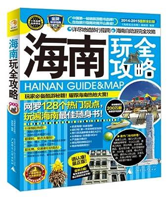 海南玩全攻略.pdf