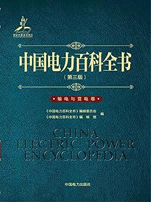 中国电力百科全书:输电与变电卷.pdf
