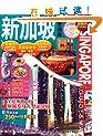 新加坡玩全指南(第2版)(2011-2012版)