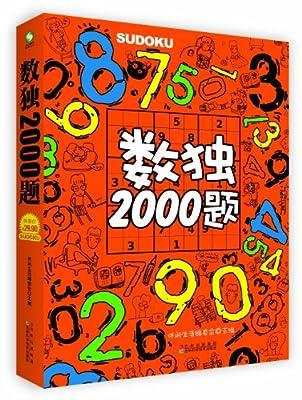 数独2000题.pdf