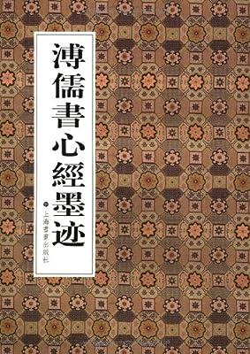溥儒书心经墨迹.pdf
