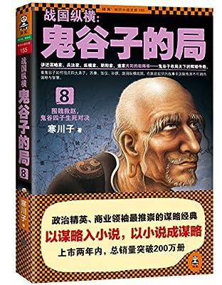战国纵横:鬼谷子的局8.pdf
