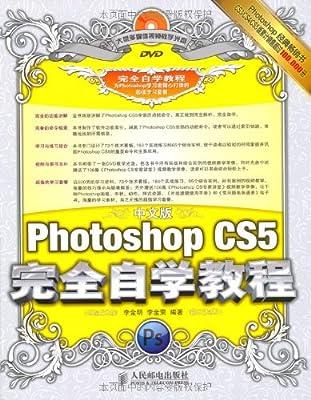 中文版Photoshop CS5完全自学教程.pdf