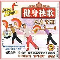 健身秧歌2:双扇套路