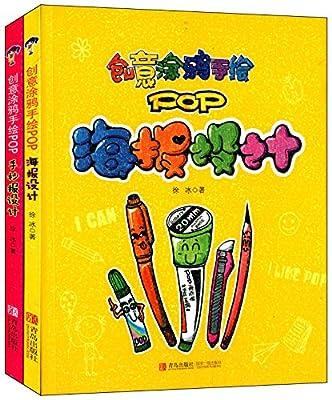 创意涂鸦手绘pop系列:海报设计 手抄报设计(套装共2册)