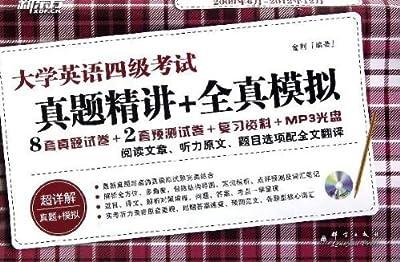 新东方•大学英语4级考试真题精讲+全真模拟.pdf