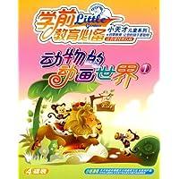 动物的动画世界1