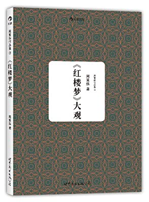 周策纵作品集:《红楼梦》大观.pdf