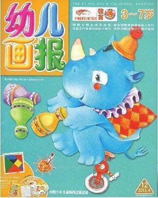 幼儿画报 3-7岁 2013年4月刊 送光盘+红袋鼠七巧板.pdf